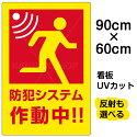 看板表示板「防犯システム作動中」大サイズ60cm×90cmイラスト