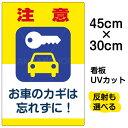楽天市場 看板 表示板 駐車場用看板 注意 禁止看板 防犯看板 看板ショップ