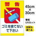 看板/ポイ捨て/表示板/「ゴミを捨てないで下さい」小サイズ/30cm×45cm/空き缶/たばこ/イラスト/プレート