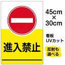 楽天市場 看板 表示板 注意 禁止看板 進入禁止看板 看板ショップ