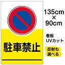 楽天市場 看板 表示板 注意 禁止看板 駐車禁止看板 看板ショップ