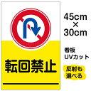 楽天市場 看板 表示板 駐車場用看板 注意 禁止看板 看板ショップ