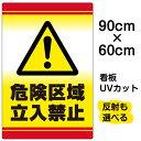 楽天市場 看板 表示板 注意 禁止看板 立入禁止 定番の立入禁止看板 看板ショップ