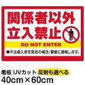看板表示板「関係者以外立入禁止」中サイズ40cm×60cmイラスト