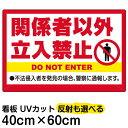 看板 表示板 「 関係者以外立入禁止 」 中サイズ 40cm × 60cm イラスト