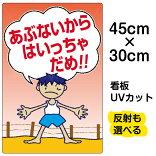 看板立ち禁止表示看板「あぶないからはいっちゃだめ」小サイズ30cm×45cmイラスト