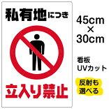 看板表示板「私有地につき立入り禁止」縦型小サイズ30cm×45cmイラスト