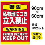 看板表示板「警告私有地につき立入禁止」縦型大サイズ60cm×90cm