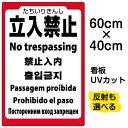 看板 表示板 「 立入禁止 ( 英語 中国語 韓国語 スペイン語 ポルトガル語 ロシア語 ) 」 中サイズ 40cm × 60cm 立ち…