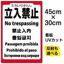 看板表示板「立入禁止(7ヶ国語入り)」小サイズ30cm×45cm