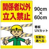 看板表示板「関係者以外立入禁止」(工事現場イラスト)大サイズ60cm×90cmイラスト