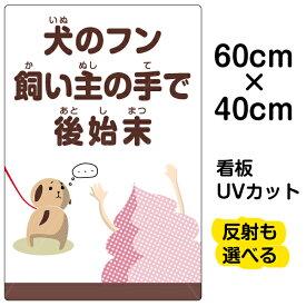 看板/表示板/「犬のフン飼い主の手で後始末」中サイズ/40cm×60cm/イヌ/イラスト/プレート