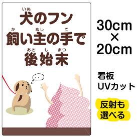 看板/表示板/「犬のフン飼い主の手で後始末」特小サイズ/20cm×30cm/イヌ/イラスト/プレート