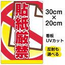 看板/表示板/「貼紙厳禁」特小サイズ/20cm×30cm/プレート