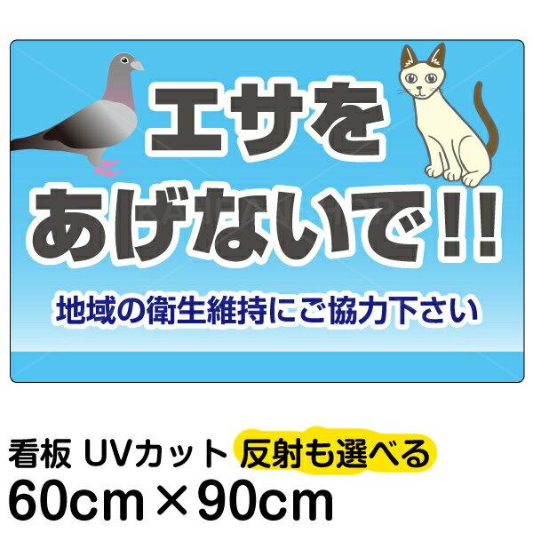 看板 表示板 「 エサをあげないで!! 」 大サイズ 60cm × 90cm ハト 猫 イラスト プレート