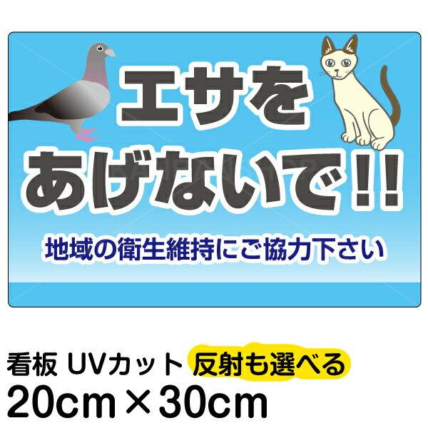看板 表示板 「 エサをあげないで!! 」 特小サイズ 20cm × 30cm ハト 猫 イラスト プレート