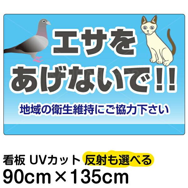 看板 表示板 「 エサをあげないで!! 」 特大サイズ 90cm × 135cm ハト 猫 イラスト プレート