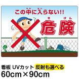 看板表示板「危険(きけん)この中に入らない!」大サイズ60cm×90cmイラスト