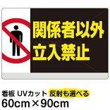 看板表示板「関係者以外立入禁止」横型大サイズ60cm×90cmイラスト