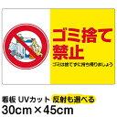 看板 表示板 「 ゴミ捨て禁止 」 横型 小サイズ 30cm × 45cm ペットボトル イラスト プレート
