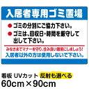 看板/表示板/「入居者専用ゴミ置場」/大サイズ/60cm×90cm/ごみ看板/お願い/分別/収集日/不法投棄/防止