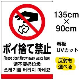 楽天市場ゴミ ポイ捨て禁止 イラストの通販