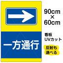 楽天市場 看板 表示板 駐車場用看板 注意 禁止看板 一方通行看板 表示看板 一方通行 左矢印 右矢印 看板ショップ