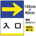 楽天市場 看板 表示板 駐車場用看板 誘導看板 表示看板 入口 出口 順路 左矢印 右矢印 看板ショップ