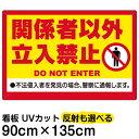 看板 表示板 「 関係者以外立入禁止 ( 黄帯 ) 」 特大サイズ 91cm × 135cm イラスト