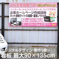 【角丸加工】オーダー看板製作フルカラー印刷(特注オリジナルデザイン店舗用1枚から製作)