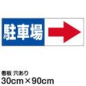 [看板]駐車場注意看板「駐車場」(矢印スペース右側)」(30cm×90cm)