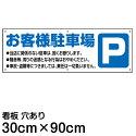 [看板]駐車場用表示看板「お客様駐車場」(30cm×90cm)