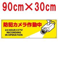 [看板]注意禁止看板「防犯カメラ作動中」30cm×90cm監視カメライラスト入り