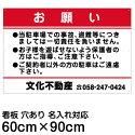 看板駐車場注意管理看板「お願い」60cm×90cm名入れ代込み