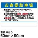 [看板]駐車場内注意看板「お客様駐車場」(60cm×90cm)名入れなし