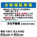 看板駐車場注意案内看板「お客様駐車場」60cm×90cm名入れ代込み