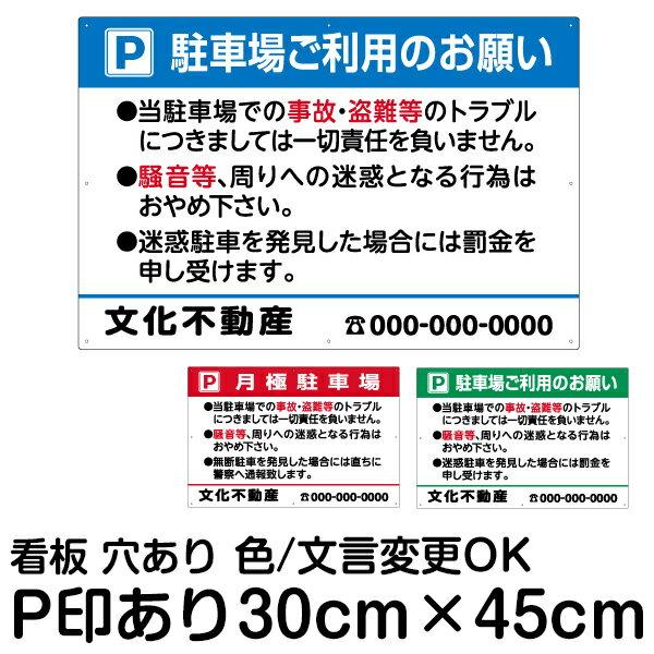 お願い 駐車場 看板 管理看板 Pマークありタイプ (VPAシリーズ) 角丸加工 ( 色 文章 組み合わせ 自由 セミオーダー 案内 注意 ) プレート
