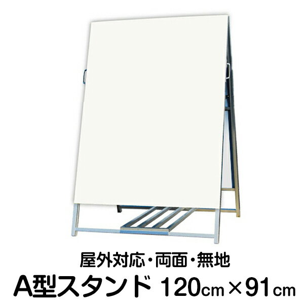 立て看板 A型 サインスタンド看板 ( 無地 H 120cm × W 91cm ) 屋外用 屋内用 A型 営業案内 店舗用 看板 )