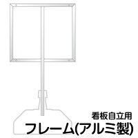 [設置取付用品]看板自立用ベースフレーム(アルミ製)
