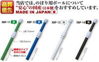 のぼり旗ポール2段伸縮式(最低購入数量5本〜)のぼり竿