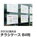 [チラシ・パンフレットケース]貼れる透明カードケースハロクリカB4判1セット(5枚入り)