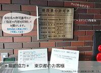 業者票許可票(免許許可標識)不動産「宅地建物取引業者票」(ステンレス製文字入れ加工込)