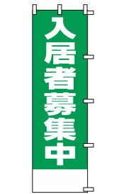 のぼり旗 不動産 「 入居者募集中 」(緑)