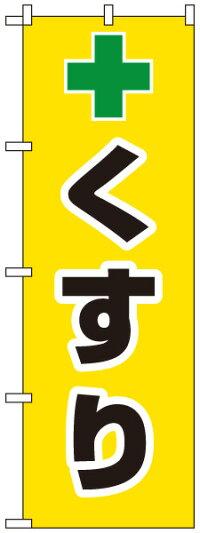 [のぼり旗]「くすり」黄色