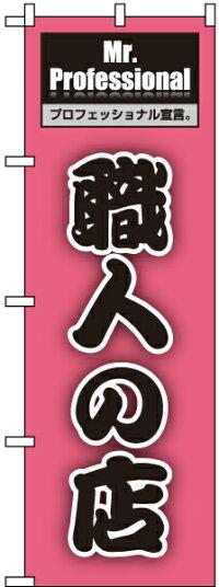 [のぼり旗]「職人の店」/桃色