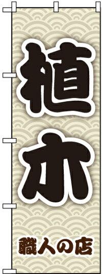 [のぼり旗]「植木職人の店」/ベージュ青海波