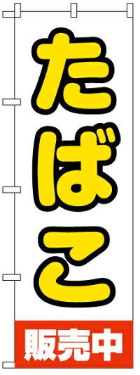 [のぼり旗]「たばこ販売中/白地黄黒」