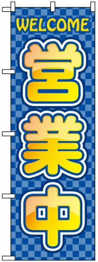 [のぼり旗]「WELCOME営業中」/青柄/ウェルカム