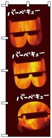 のぼり旗 「 BBQ バーベキュー 」