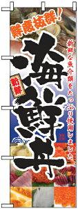 のぼり旗 「 海鮮丼 」